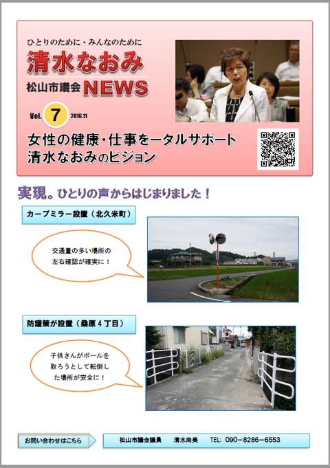 なおみ通信7-1