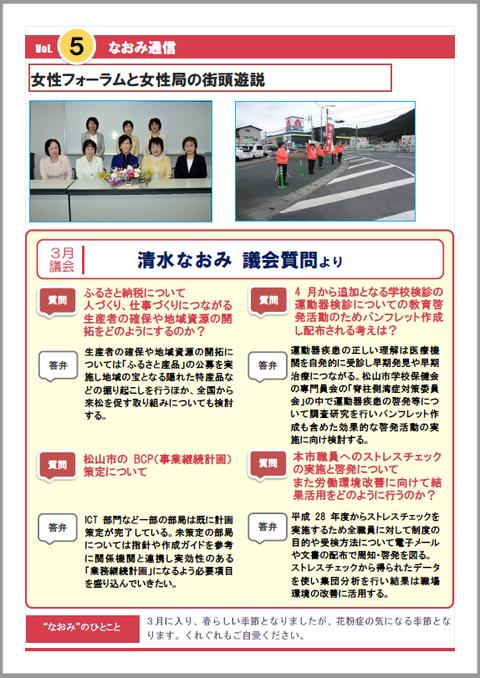 なおみ通信5-2