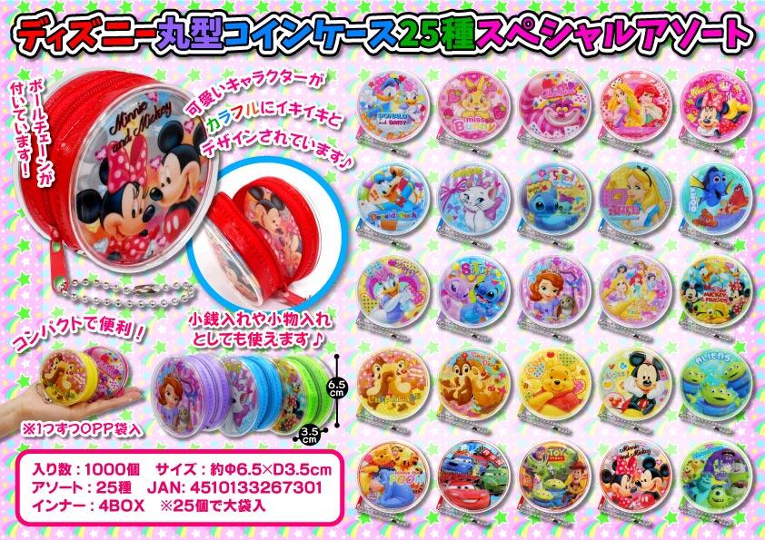 ディズニー丸型コインケース25種スペシャルアソート