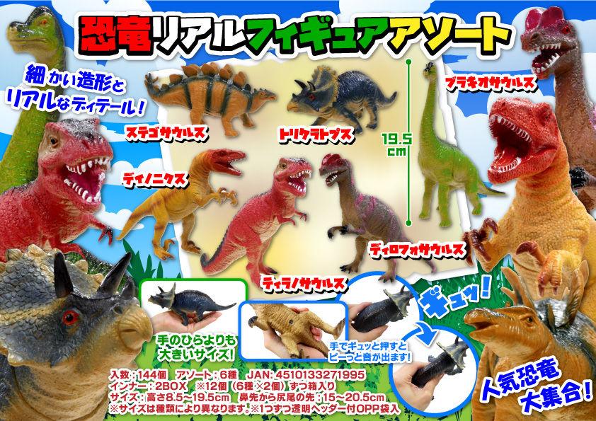 恐竜リアルフィギュアアソート