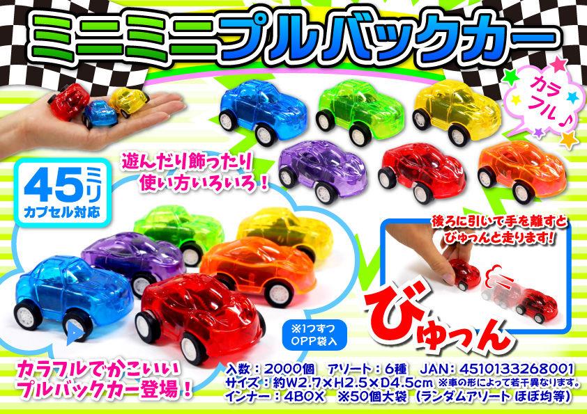 ミニミニプルバックカー