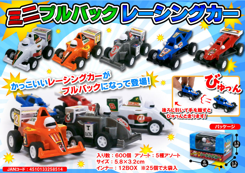 ミニプルバックレーシングカー