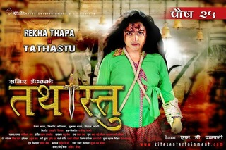 Tathastu neplai movie poster