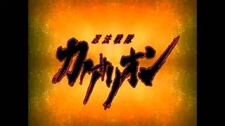 忍法戦隊カゲリオン.flv_snapshot_03.52_[2018.05.11_13.50.08]