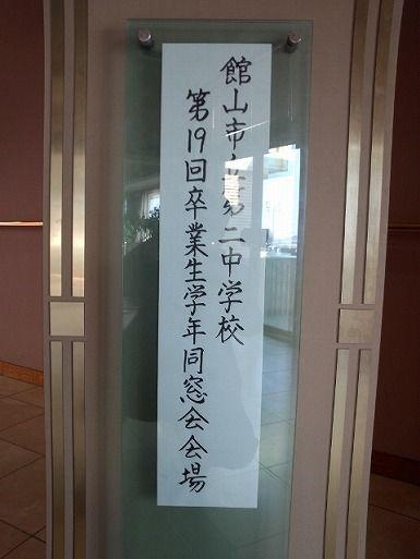 二中同窓会 (1)