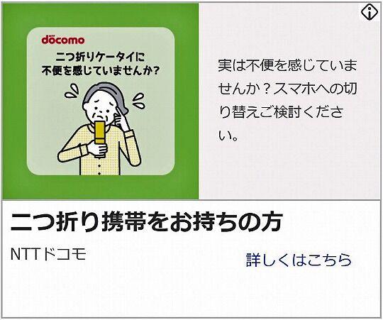 ガラケー撲滅大作戦 (1)
