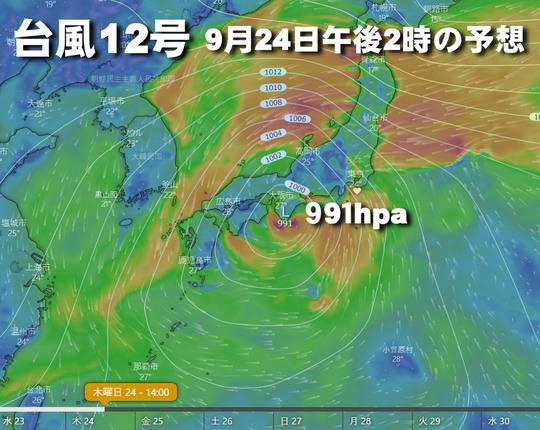 台風12号(9月24日午後2時の予想)