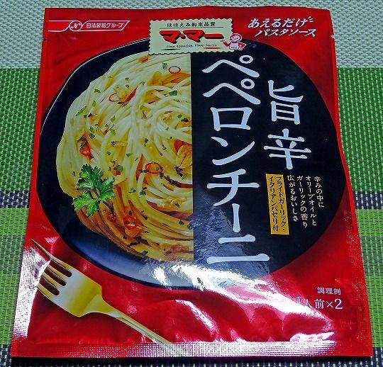 旨辛ペペロンチーニ (1)