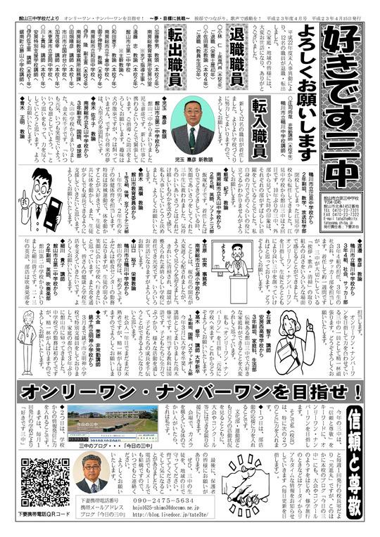 01「好きです三中」4月号_edited-1
