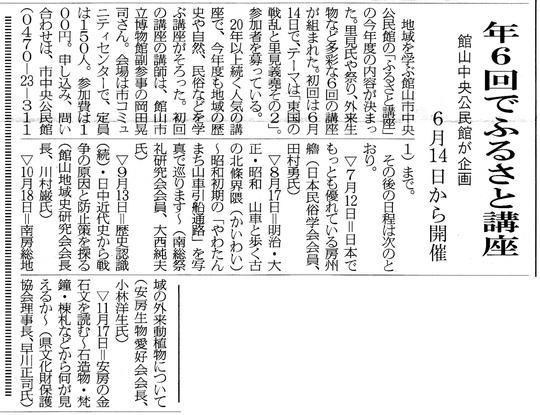 ふるさと講座 (2)