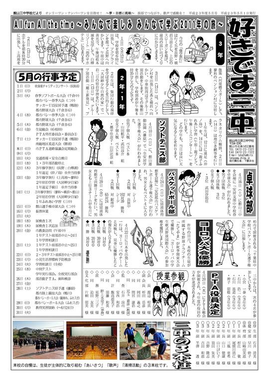 02「好きです三中」5月号_edited-1