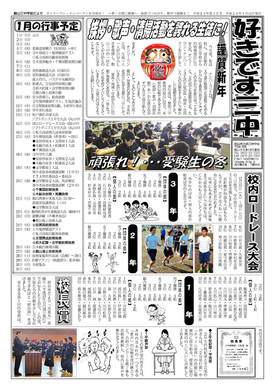 09「好きです三中」1月号_edited-1
