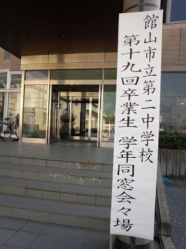 二中同窓会 (3)