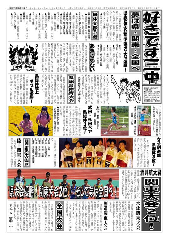 05「好きです三中」9月号_edited-1