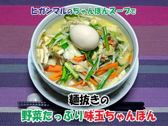 野菜ちゃんぽん