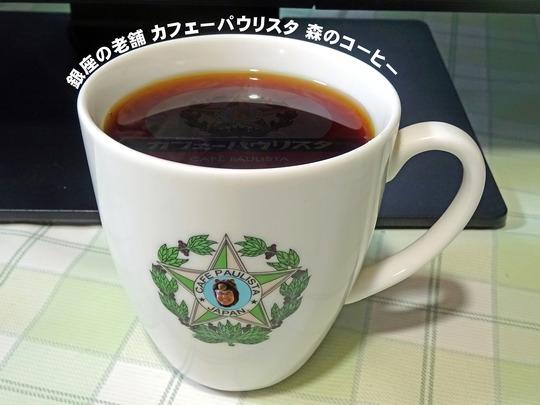 森のコーヒー3