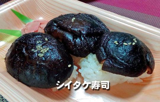 シイタケ寿司
