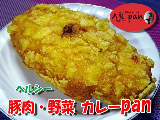 豚肉・野菜カレーpan