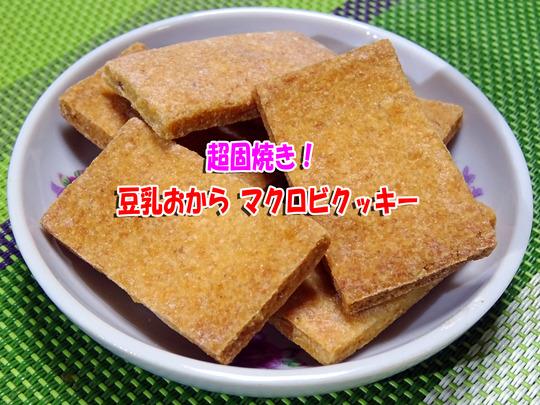 豆乳おからマクロビクッキー
