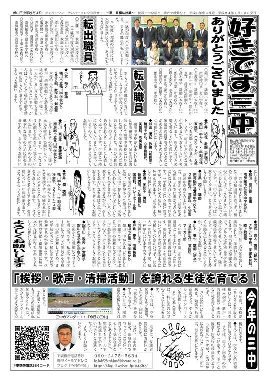 01「好きです三中」4月号