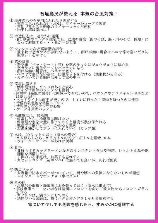石垣島民が教える台風対策