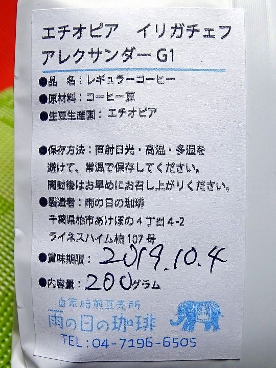 雨の日の珈琲 (2)