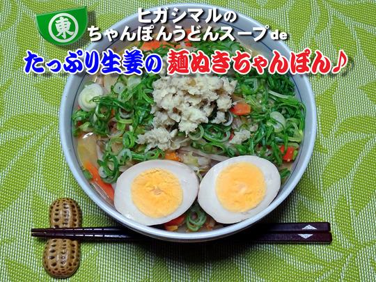 麺ぬきちゃんぽん1