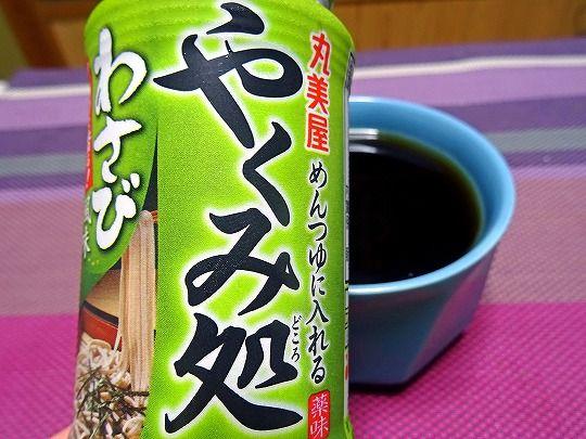 ざる茶そば (5)