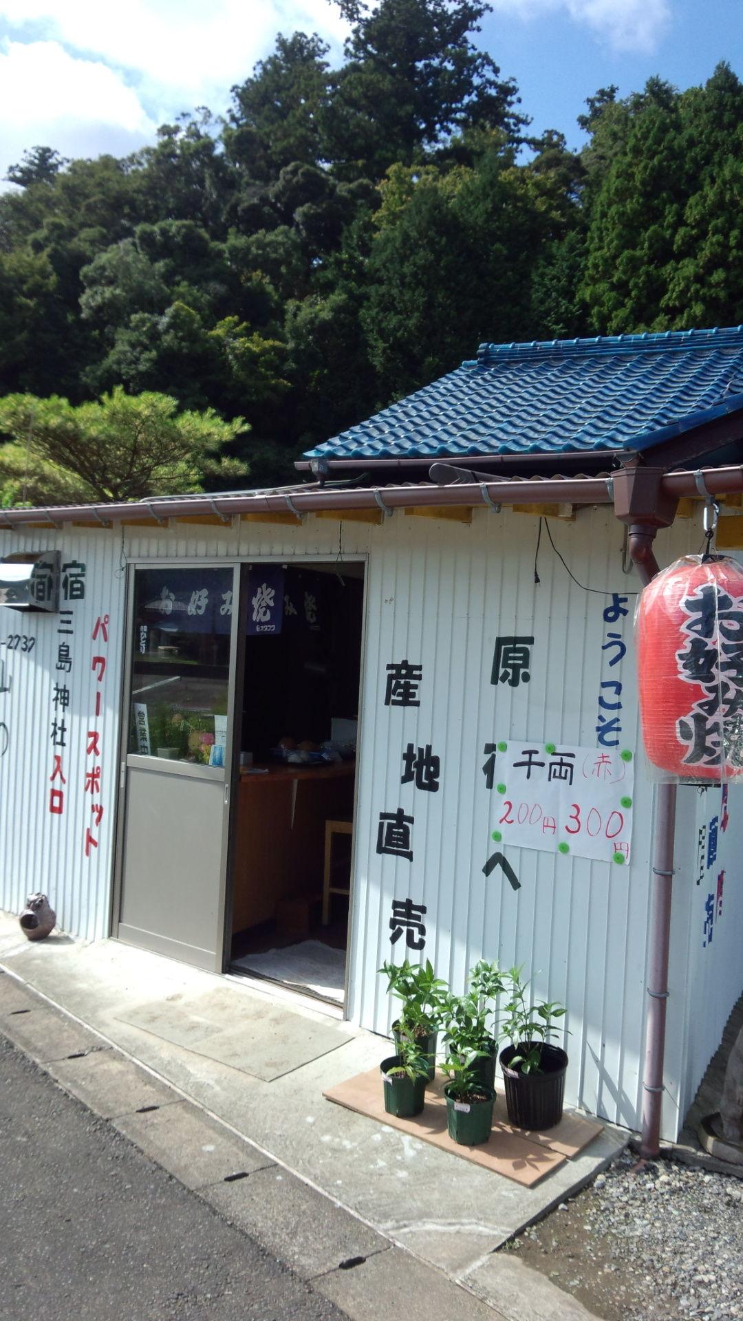の 茶屋 山