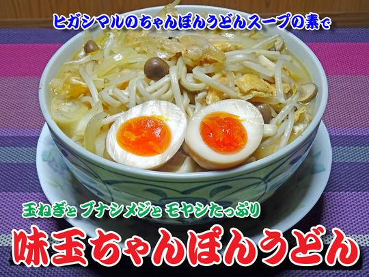 味玉ちゃんぽんうどん1