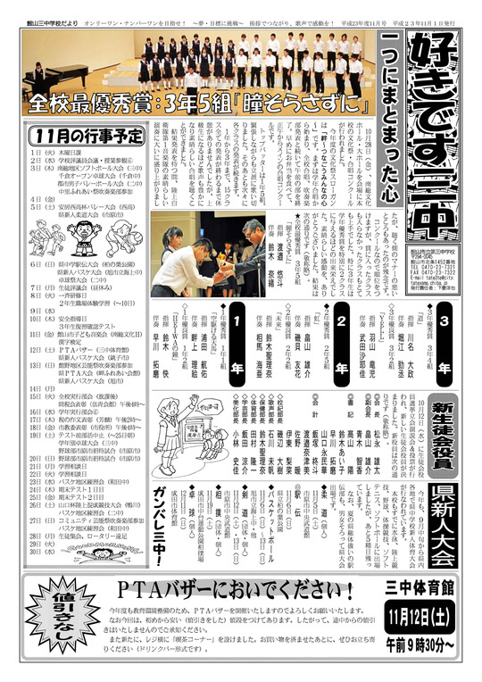 07「好きです三中」11月号_edited-1