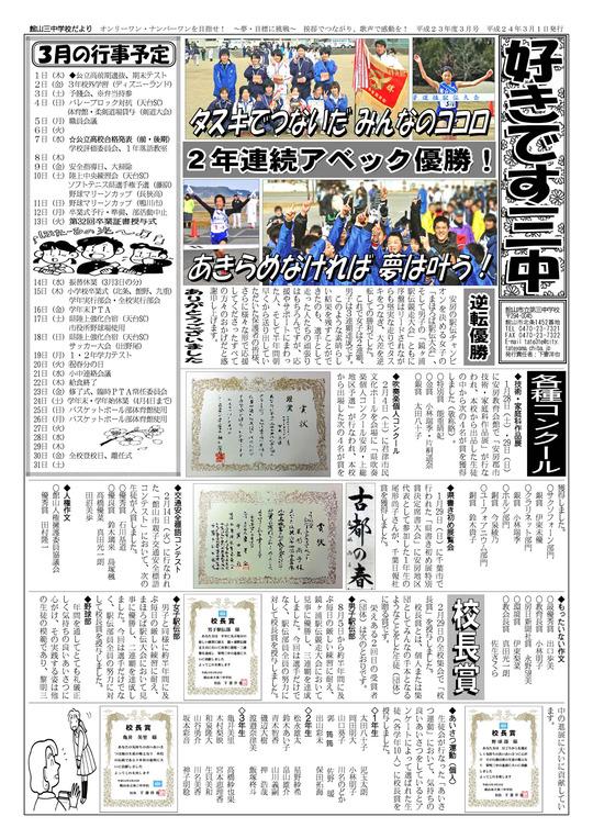 11「好きです三中」3月号_edited-1