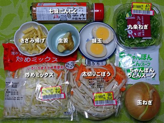 麺ぬきちゃんぽん2