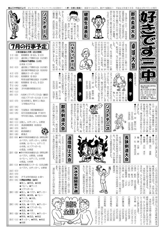 04「好きです三中」7月号_edited-1