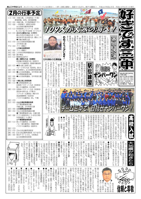 10「好きです三中」2月号_edited-1
