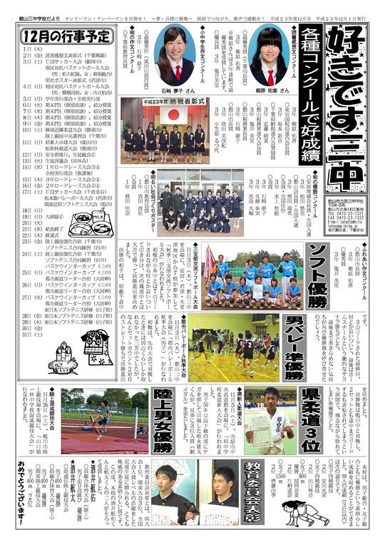08「好きです三中」12月号_edited-1