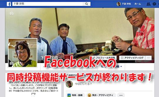 シモさんフェイスブック