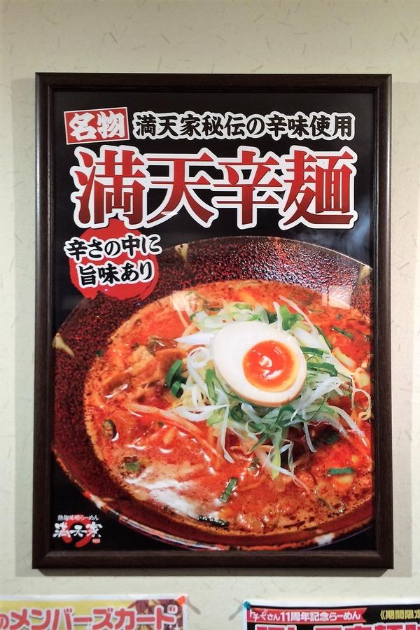 辛麺ポスター