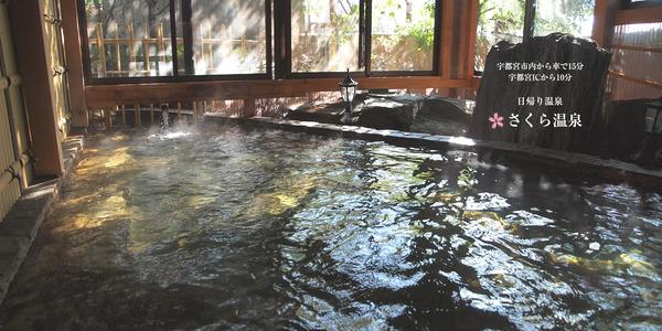 さくら温泉