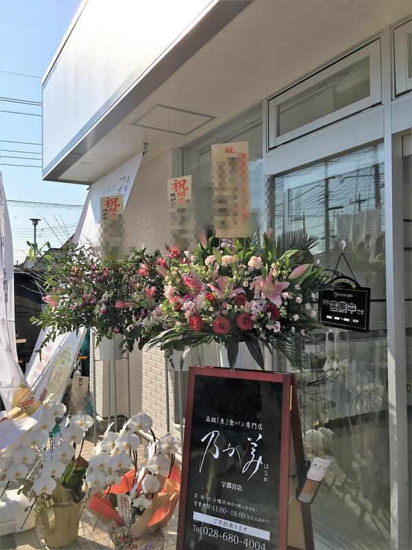 オープン花