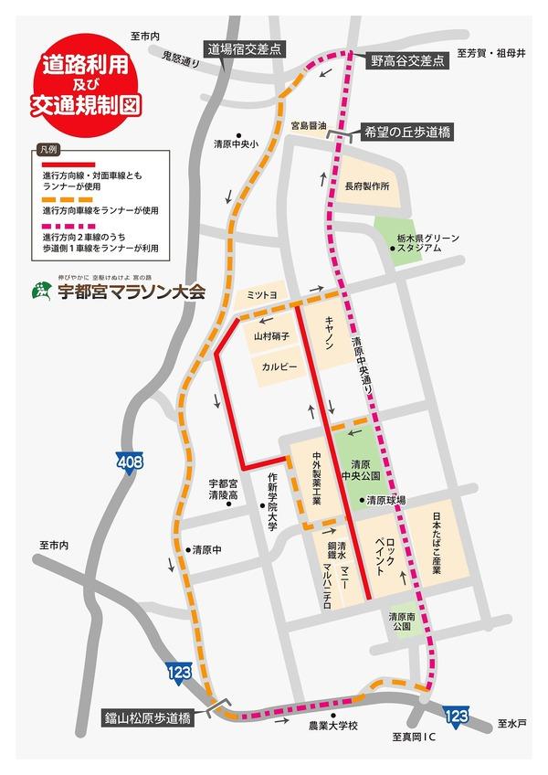 宇都宮マラソン交通規制