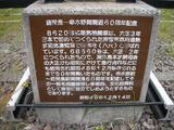 鹿児島〜串木野間開通記念碑