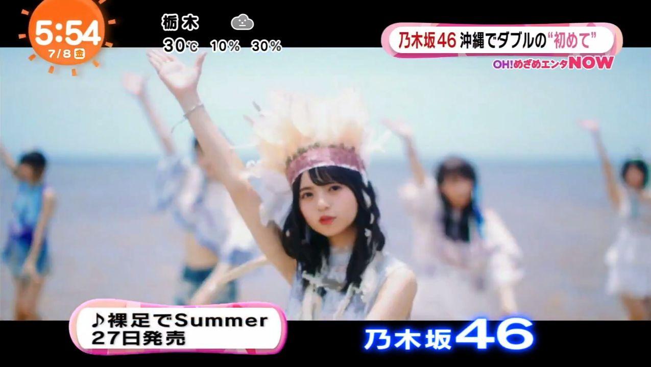 【乃木坂46】15th『裸足でSummer』MVが『めざましテレビ』にて一部解禁!沖縄MVロケの様子も!