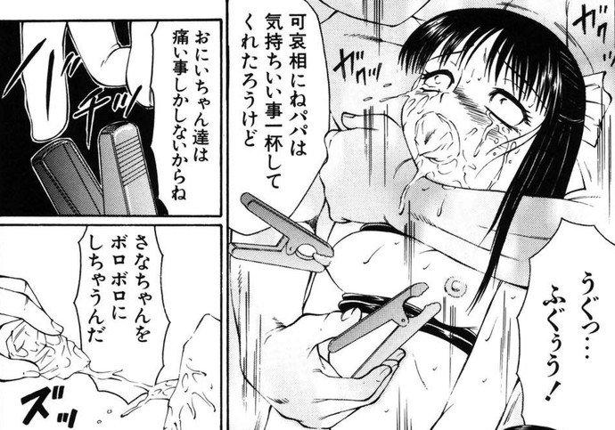 【エロ漫画】100万で見知らぬ男たちに売られた女の子が悲惨すぎる…