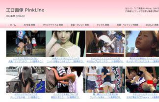 「エロ画像pinkline」の危険性を調査!安全対策からおすすめ記事まで徹底解説