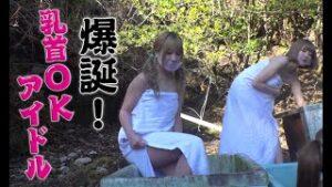地下アイドルが秘湯で生着替えするYoutubeがポロリ連発でエ○過ぎる件!!