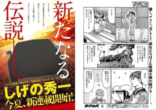 【悲報】ヤンマガ連載漫画、とんでもない打ち切り方をされてしまう