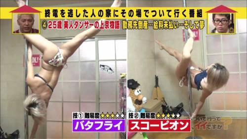 テレ東でショップ店員ギャルが食い込みハミマンのエロポールダンス!!