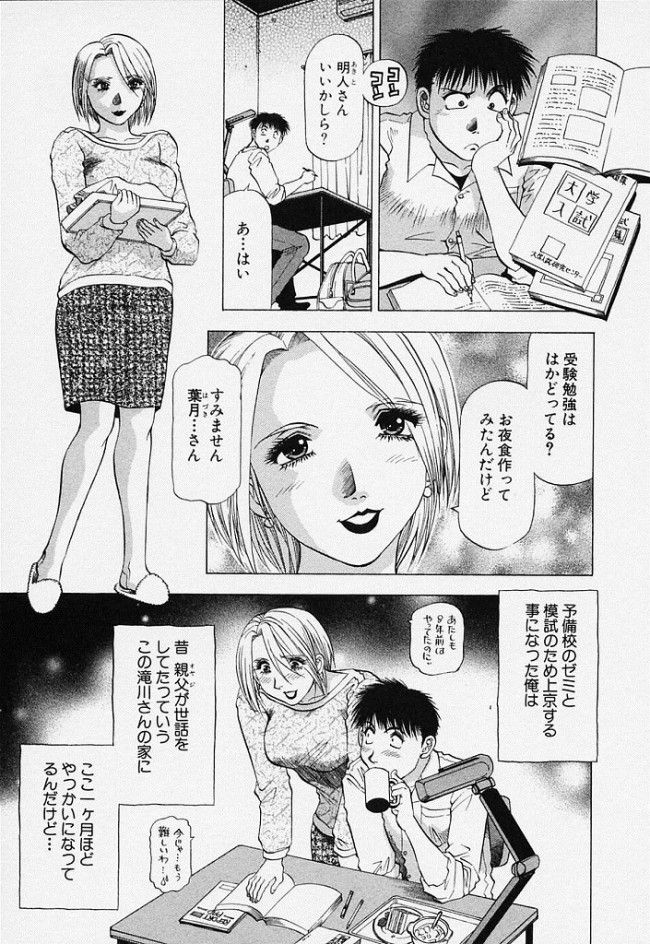 【ビジンな私は】上京してお世話になってる家族の奥さんが美人すぎてヤバいんですが、夫が浮気していたらしく・・・【無料漫画 大人 激しい】