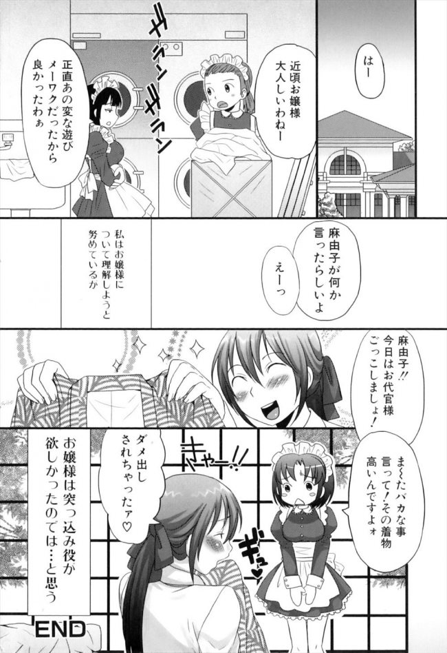 【双成り 実画像】ふたなりお嬢様とメイドのハードな恋愛漫画!!【エッロサイト】